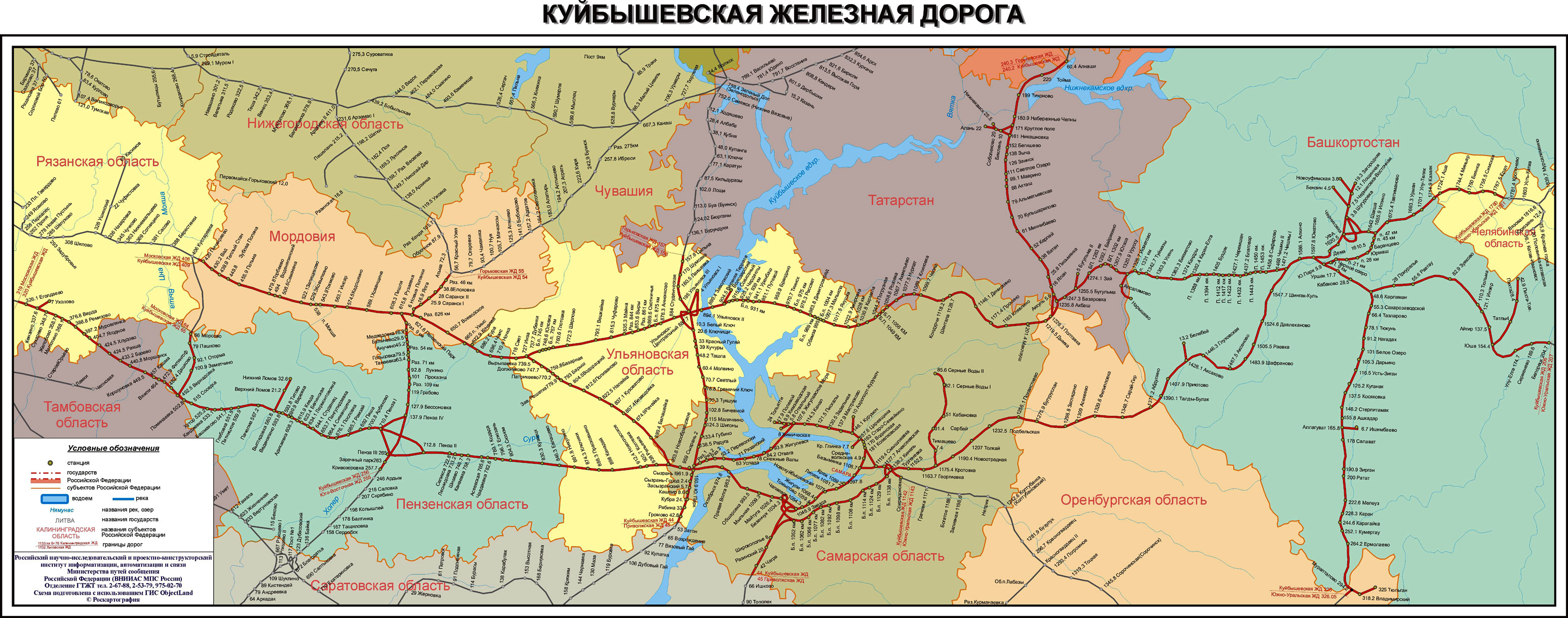 Транспортная схема ржд