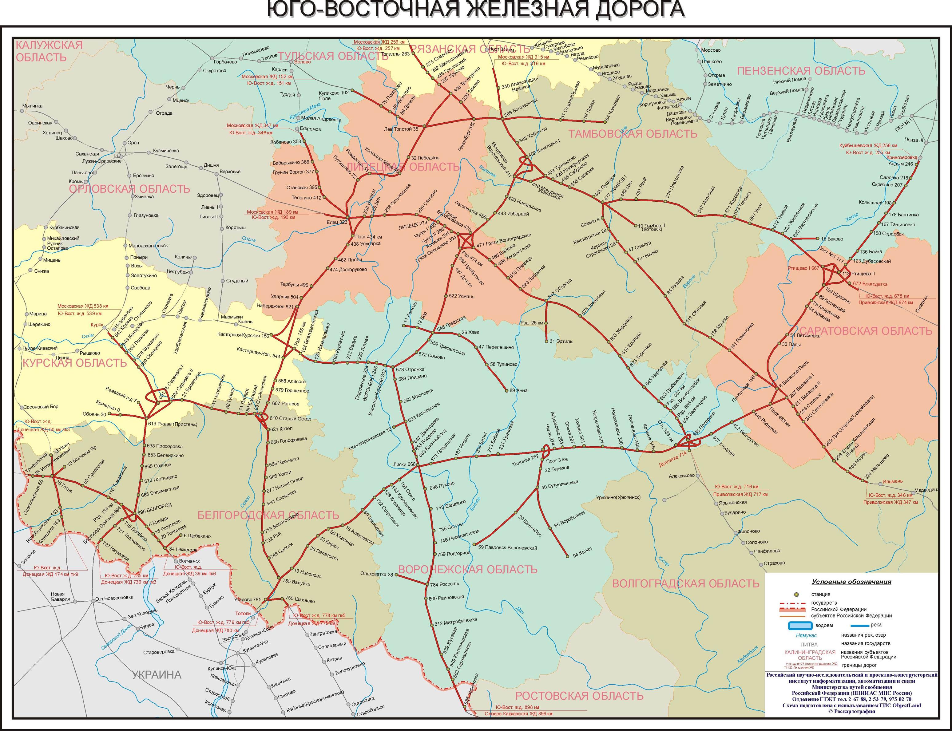 Юго-Восточная железная дорога.  Схема Юго-Восточной железной дороги.